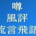 """Vortrag über """"Gerüchte & Fake News in der Geschichte Japans"""" (Berlin, 14.02.2019)"""