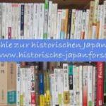 """Neues von der """"Bibliographie zur historischen Japanforschung"""": 2600 Datensätze (2021)"""