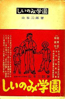 """Buchcover """"Shii no mi gakuen"""" (1954)"""