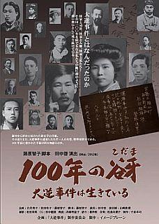 "Filmposter ""Hyakunen no kodama"" (2012)"