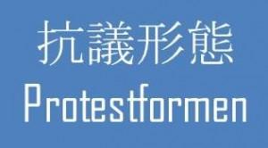 Protestformen