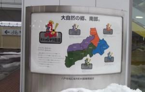 """Ein Hinweisschild auf den """"Nanyadoyara-Weg"""" am Bahnhof von Hachinohe"""