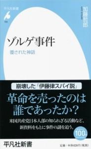 加藤哲郎 (2014): ゾルゲ事件. 覆された神話. 平凡社新書