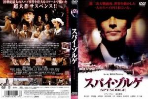 Cover des Film 「スパ・ゾルゲ」 (2003)