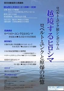 symposium_jungk